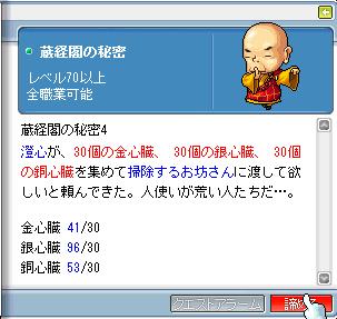 派生<蔵経閣の秘密4