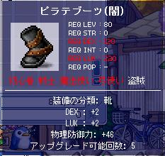 ドロップ20080515