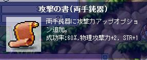 本日のドロップ20080516