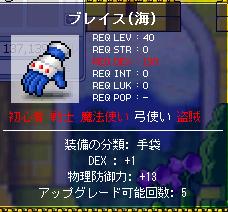 姫ドロップ20080524