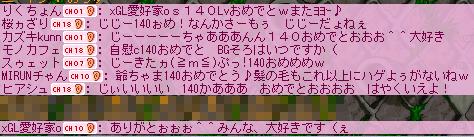 じー弓140!