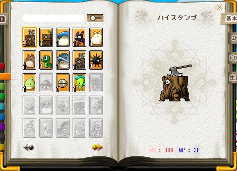 モンスターブック20080531