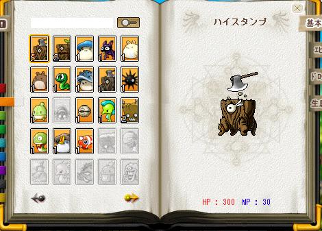 モンスターブック20080601