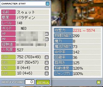ステータス20080602