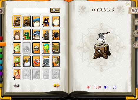 モンスターブック20080604