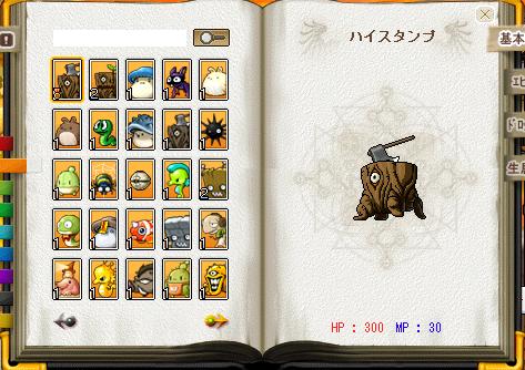モンスターブック20080608