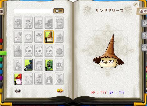 モンスターカード黄緑20080621
