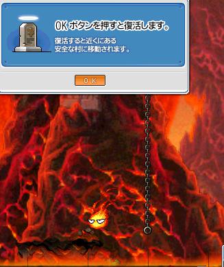 溶岩の中に><