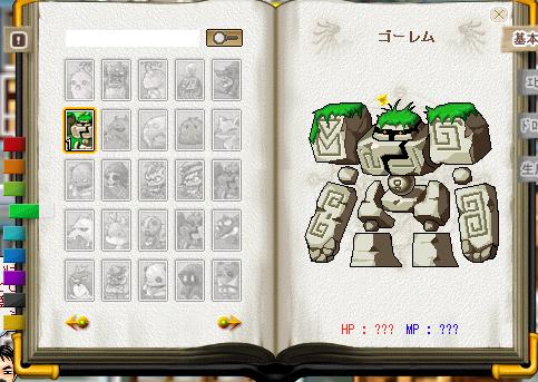 モンスターブック20080627
