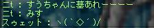 にとん!!