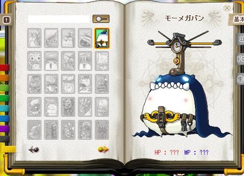 雷子モンスターブック20080714