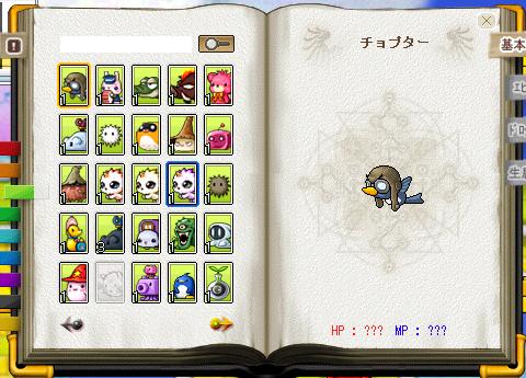 モンスターブック20080718