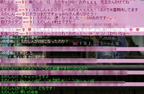 えのしんさん200レベル達成!