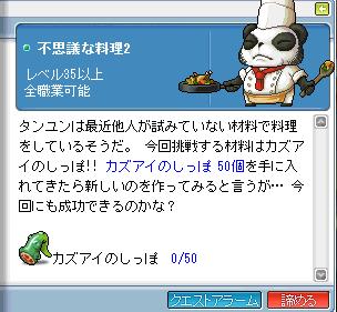 派生<不思議な料理2