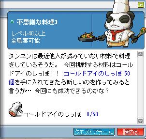 派生<不思議な料理3