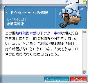 派生<ドクター中村への情報