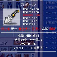 ドロップ20080731