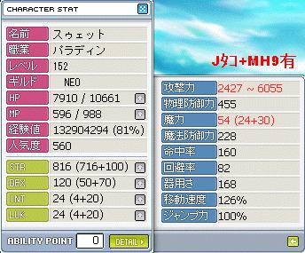 今のステータス20080805