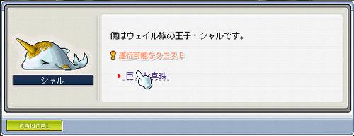 派生<巨大な真珠1