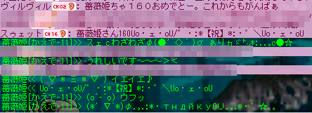 薔薇姫さん160オメデトウ