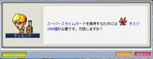 スーパースライム=1500