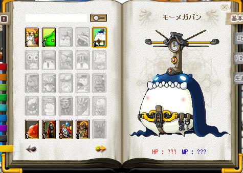 モンスターカード20080903
