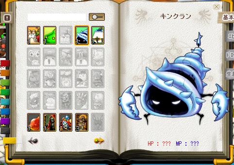 モンスターブック20080906