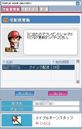 クイック宅配20080909