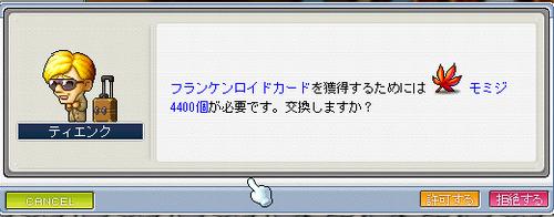 フランケンロイド=4400