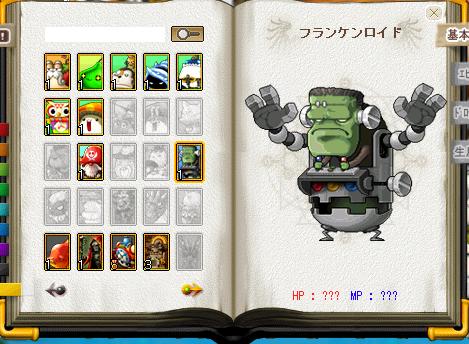 モンスターブック20080911