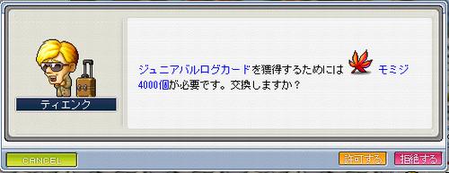 ジュニアバルログ=4000