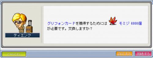 グリフォン=6800