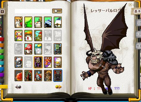 モンスターブック20080919
