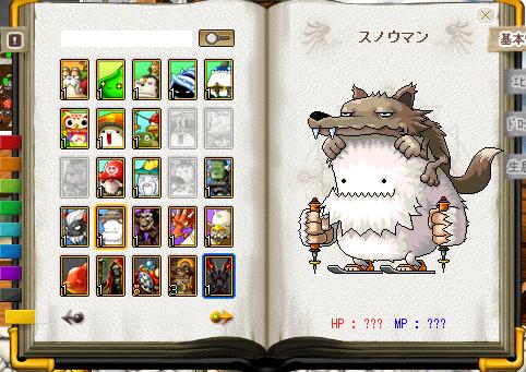 モンスターブック20080920