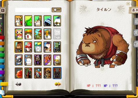 モンスターブック20080925