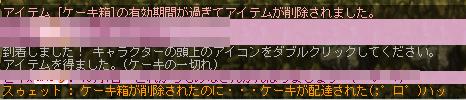 ケーキどーすんだ@@