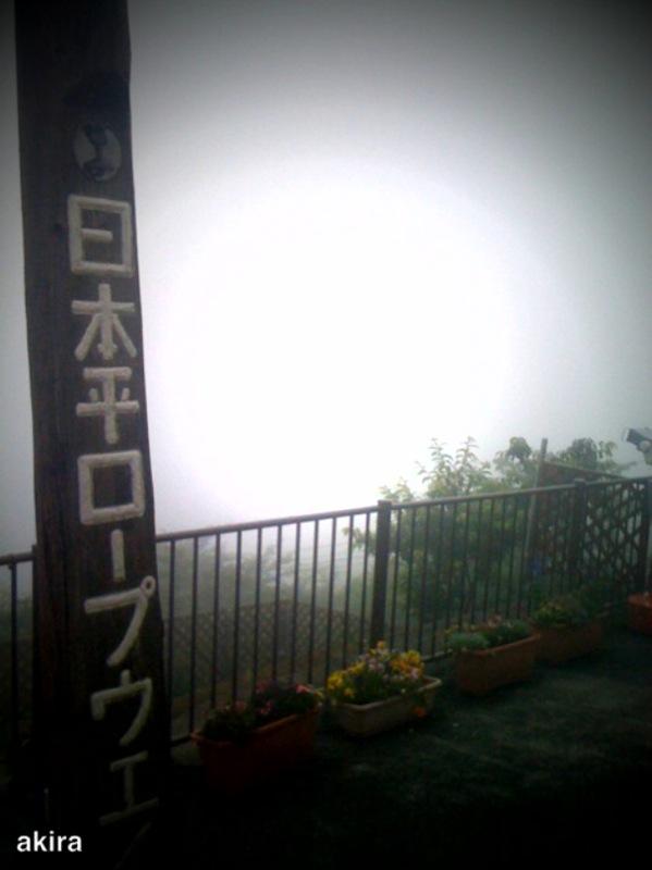ロープウエイは霧で見えません