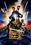 clone wars jpn