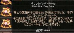 2009バレンタイン④