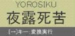 ヤンキー風 日本語変換ツール