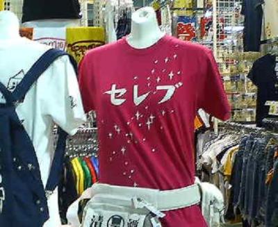 セレブTシャツ