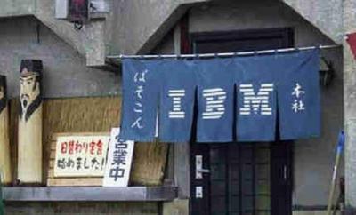 IBM本社