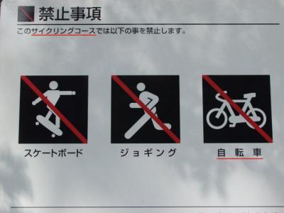 サイクリング禁止