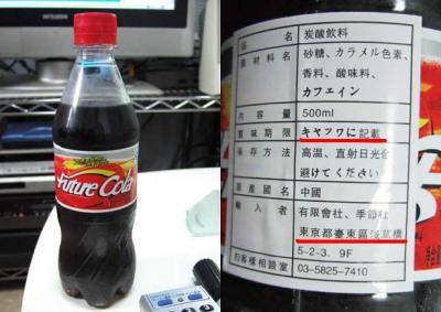 怪しい炭酸飲料