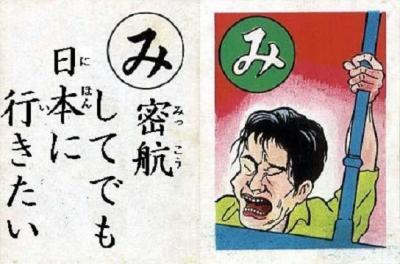 憧れの日本