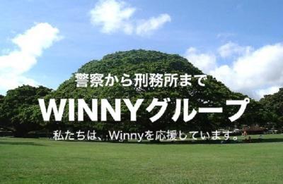 WINNYグループ