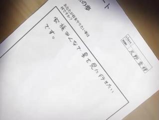 未来日記03 2
