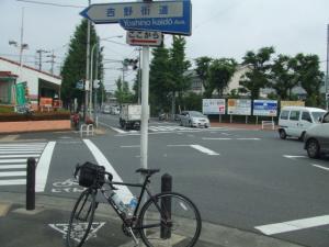 吉野街道分岐