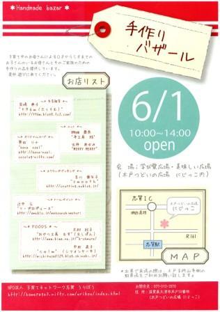 にじっこ手作りバザール (2)