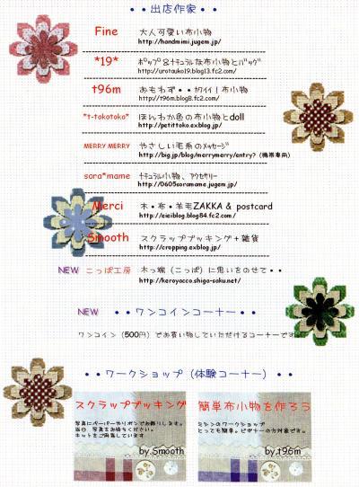出張handmadecafe2